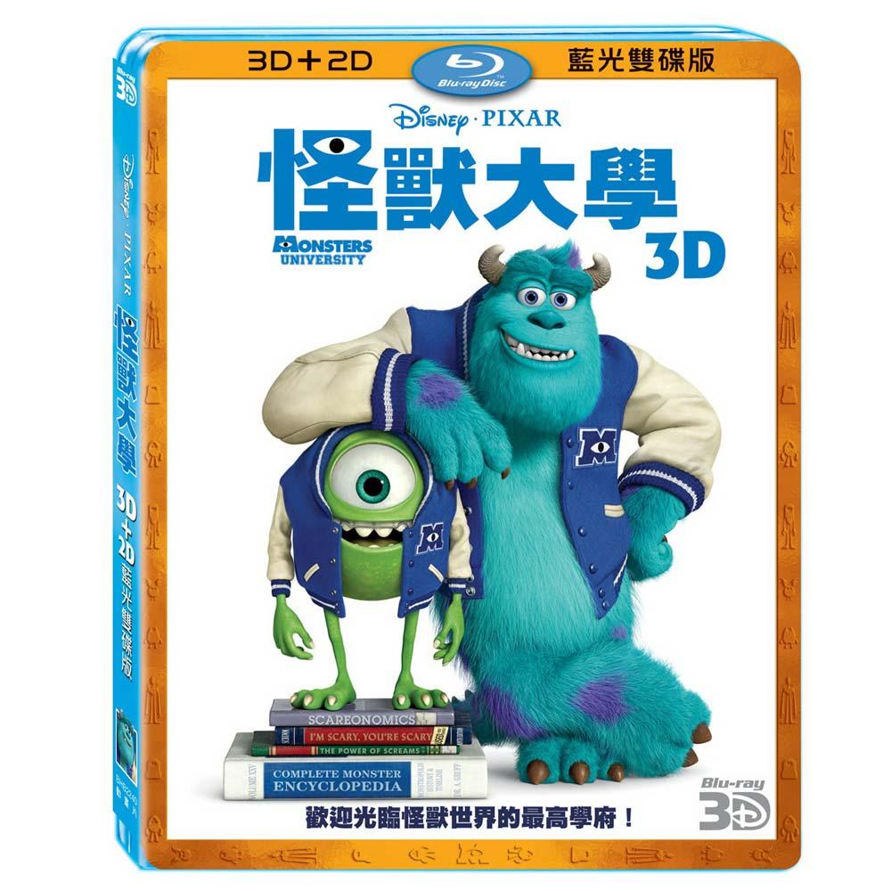 怪獸大學 (3D+2D雙碟版) 藍光 BD
