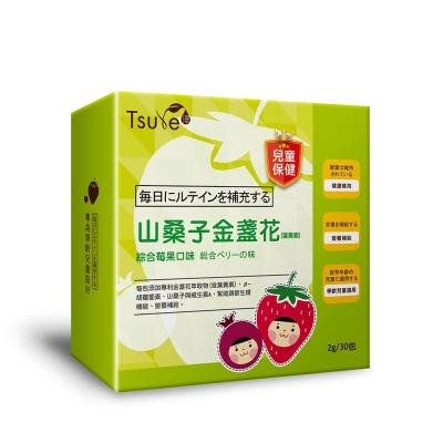 日濢 Tsuie 兒童-山桑子金盞花(葉黃素)(30包/盒)