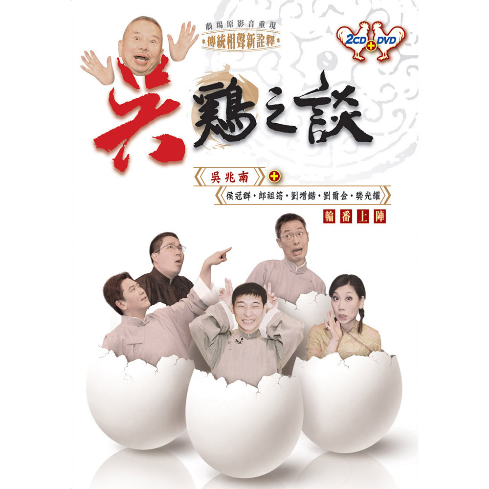 吳雞之談(2CD+1DVD)