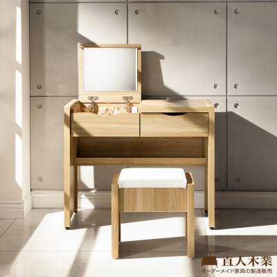 日本直人木業-WORLD明亮風90CM掀鏡桌椅組(90x40x78cm)