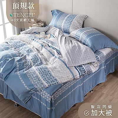 夢工場 淺酌微醺天絲頂規款四件套鋪棉床罩組-雙人