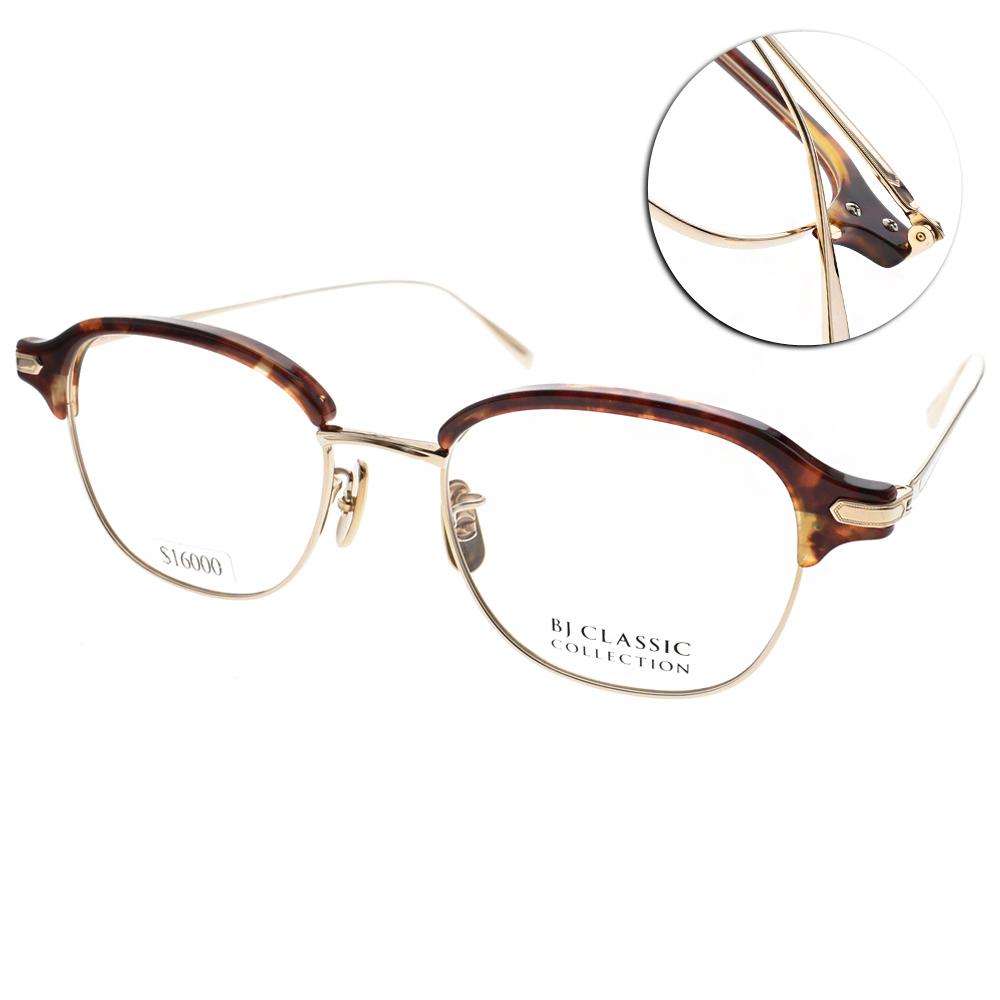 BJ Classic眼鏡 日本手工眉框款/琥珀棕-金#BJS732 C01