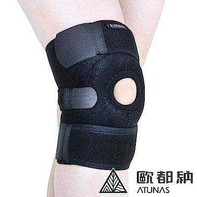 【ATUNAS 歐都納】 登山運動休閒防護護具/標準型調整護膝A1-SA1603黑