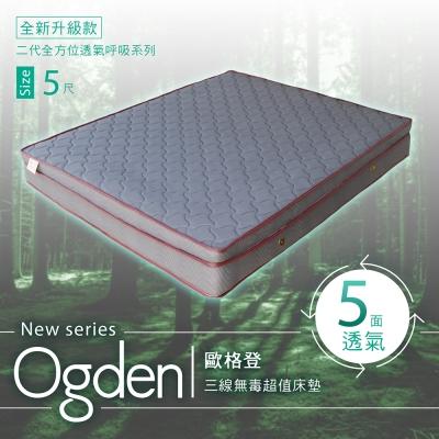 H&D 全方位透氣呼吸-歐格登三線無毒超值獨立筒床墊(雙人5呎-21cm)