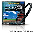Marumi SUPER DHG 95mm多層鍍膜 UV保護鏡