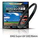Marumi SUPER DHG 95mm多層鍍膜 UV保護鏡