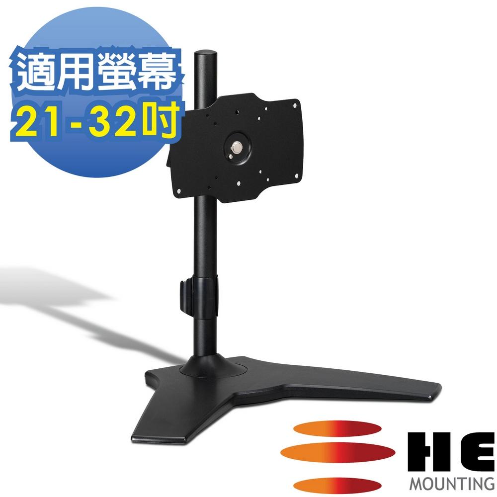 HE桌上型多動向螢幕架(H021TS)-適用21~32吋