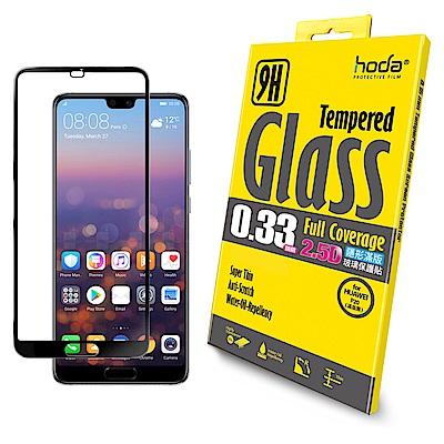 hoda 華為 P20 (5.8) 2.5D高透光 隱形滿版 鋼化玻璃貼