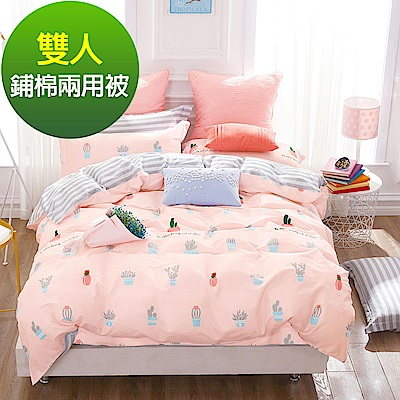 Ania Casa粉黛 雙人鋪棉兩用被套 100%精梳純棉 雙人床包四件組