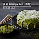 起士公爵 靜岡熔岩抹茶布朗尼(4吋)