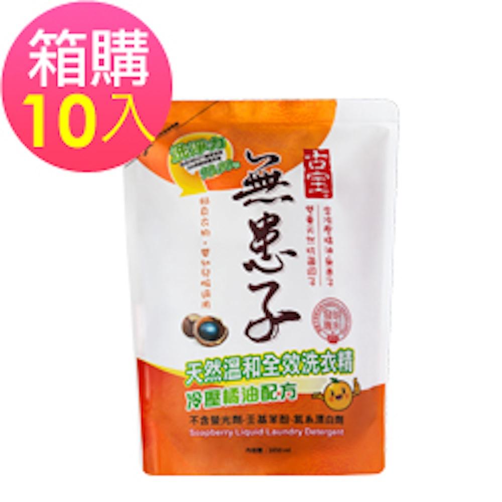 古寶無患子天然溫和全效洗衣精補充包-冷壓橘油1650mlX10入