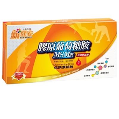 台鹽生技 新健安 膠原葡萄糖胺MSM飲x3(16小盒/組)
