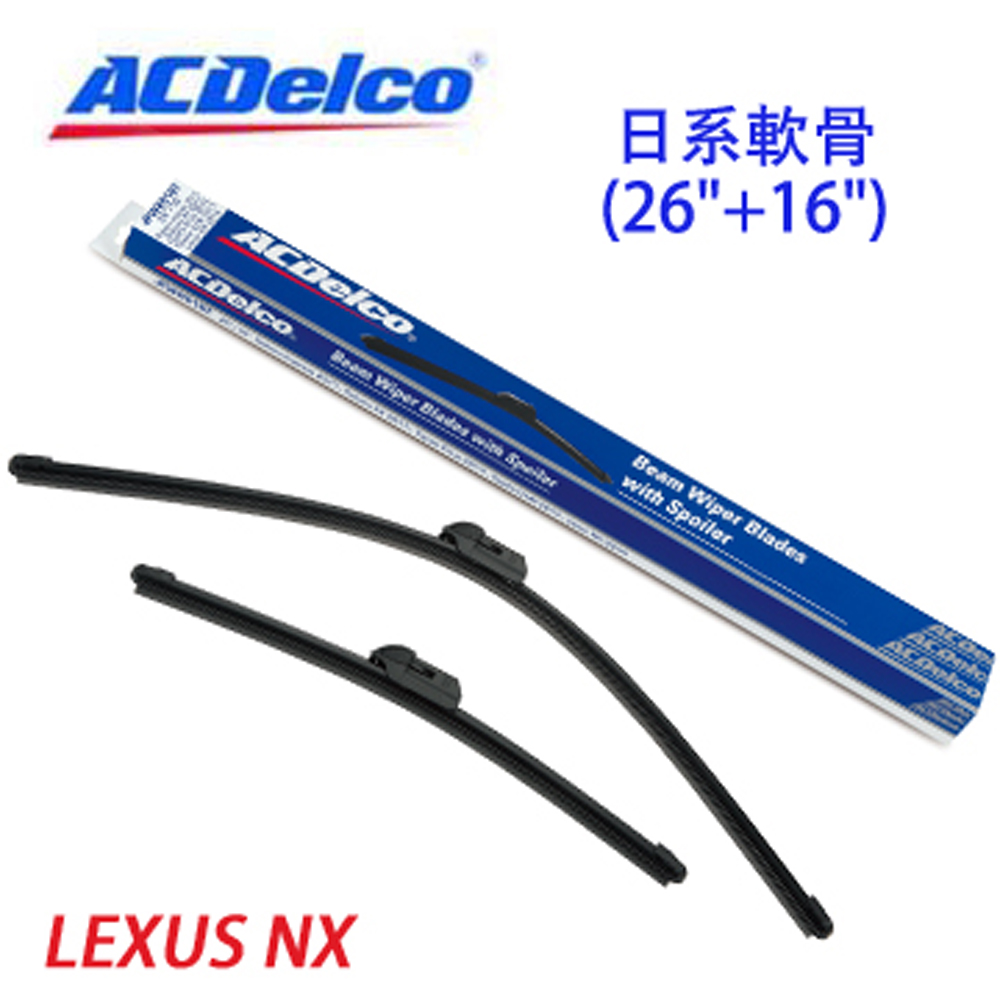 ACDelco日系軟骨 LEXUS NX專用雨刷組合(26+16吋)