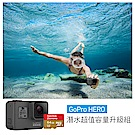 GoPro-HERO 潛水超值容量升級組
