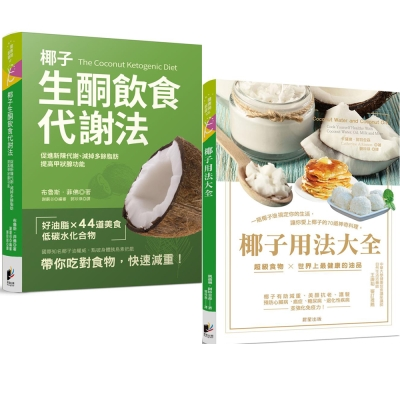 椰子生酮飲食代謝法+椰子用法大全(2書)