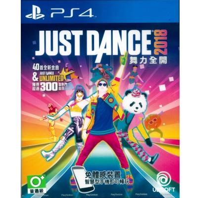 舞力全開 2018 Just Dance 2018 -PS4 中英文亞版