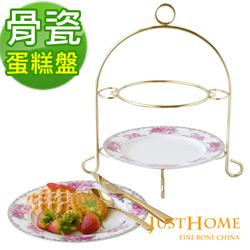 Just Home蒂芬妮高級骨瓷雙層蛋糕盤附架
