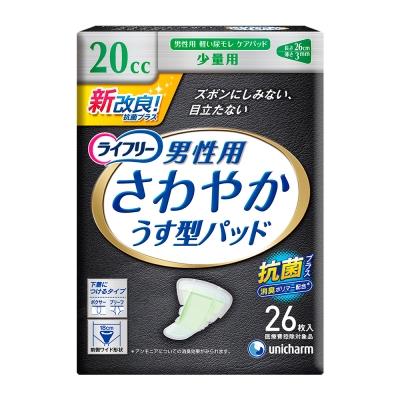 來復易 男性漏尿專用棉墊少量型20cc(26片/包)