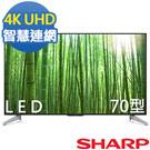 SHARP夏普 70吋 4K 液晶連網電視 LC-70U33JT+YAMAHA聲霸YAS-107