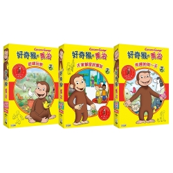 好奇猴喬治:吃喝玩樂+大家都是好朋友+有趣的每一天 DVD