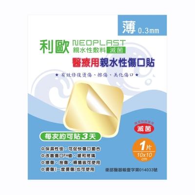 貝斯康 醫療用敷料傷口貼-滅菌24片 (薄0.3mm-10cmx10cm/片)