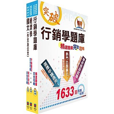 臺灣港務師級(業務管理)精選題庫套書(贈題庫網帳號、雲端課程)