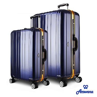 Arowana 勁彩塑鋼25+29吋PC鋁框旅行箱/行李箱 (藍色)