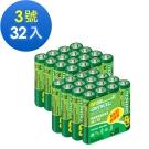 GP超霸 3號 綠能特級碳鋅電池32入