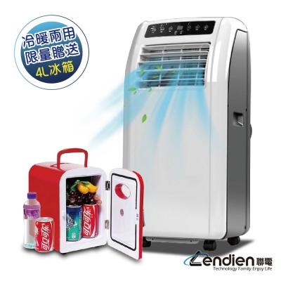 LENDIEN聯電 冷暖 清淨 除溼 移動式空調/冷氣機 (贈送 4L行動冷暖冰箱)