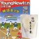 少年牛頓 (1年12期) 贈 田記黑木耳桂圓養生露 (300g/10入) product thumbnail 1