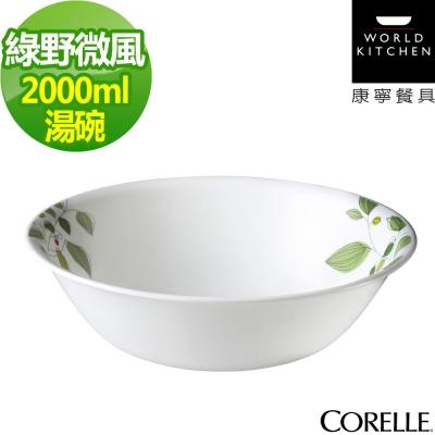 CORELLE康寧-綠野微風2000ml湯碗
