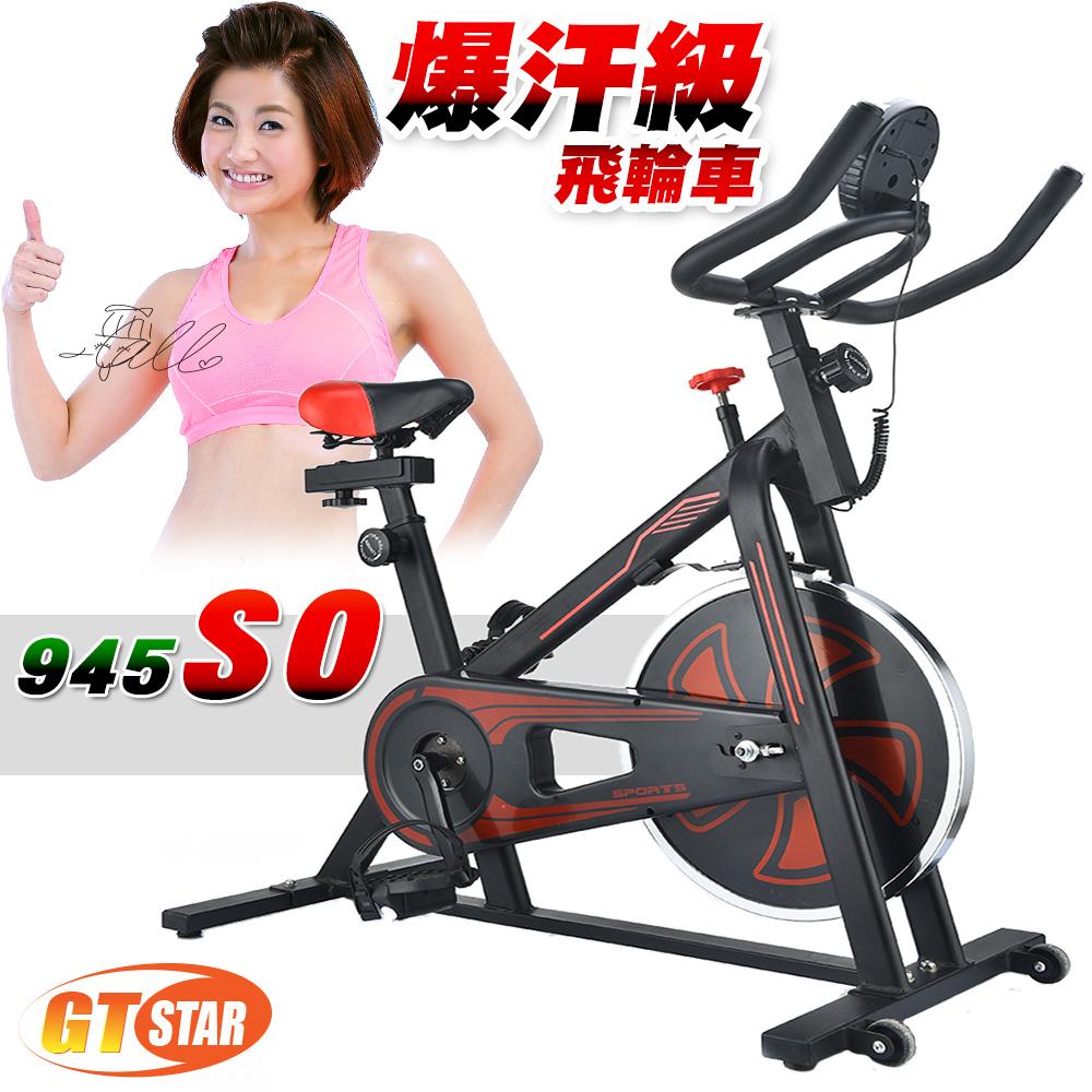GTSTAR-爆汗級運動飛輪健身車