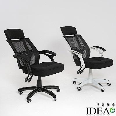 IDEA-完美加寬頭靠式護腰舒適高背電腦椅-PU靜音滑輪-兩色可選