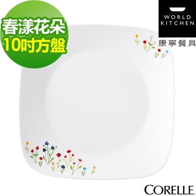 CORELLE康寧-春漾花朵10吋方形平盤