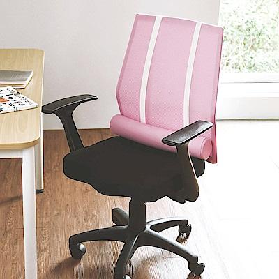 Home Feeling 電腦椅/辦公椅/可移把手(4色)-45x44x105cm