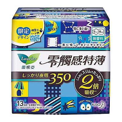 蕾妮亞 零觸感特薄 超長夜用型衛生棉(愛心款35cmX13片/包)