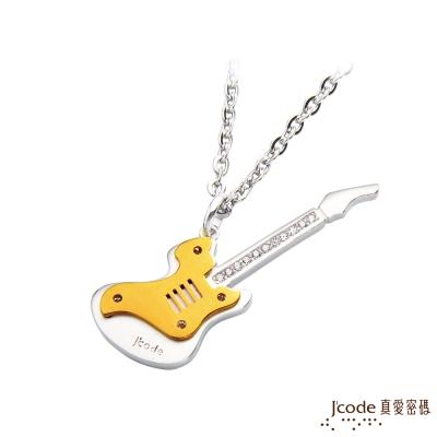 真愛密碼-幸福和弦黃金-純銀男墜子-送白鋼項鍊