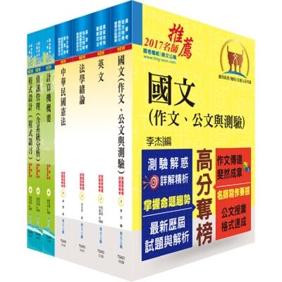 鐵路特考員級(資訊處理)套書(不含資訊處理)(贈題庫網帳號、雲端課程)