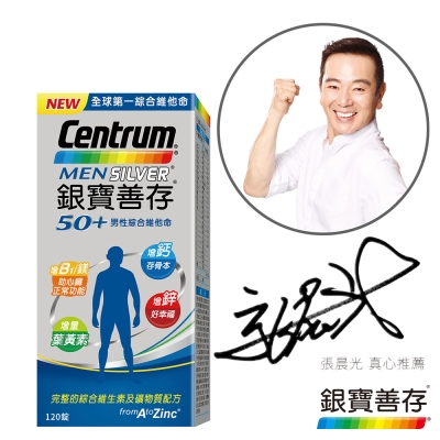 銀寶善存男性綜合維他命錠120錠-B1鎂-鈣-葉黃素-鋅