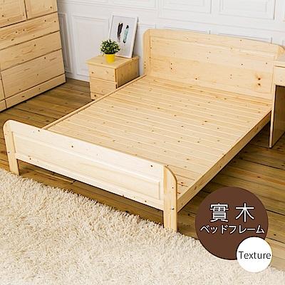 時尚屋 沙羅5尺白松木實木雙人床-實木床板