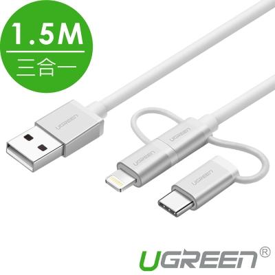 綠聯 Micro USB Type-C MFi Lightning三合一充電線-1.5M