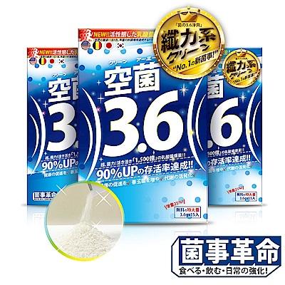 【即期良品】菌事革命 空菌3.6 三件組(15包/盒 x 3盒) (效期19.07.26)