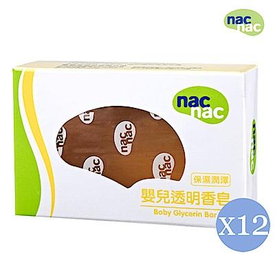 nac-nac-透明皂75g(12入)