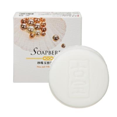 古寶無患子頂級珍珠玉容潔顏活膚晶100g