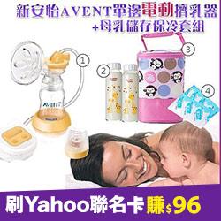 安怡擠乳器+母乳瓶+保冷袋套組