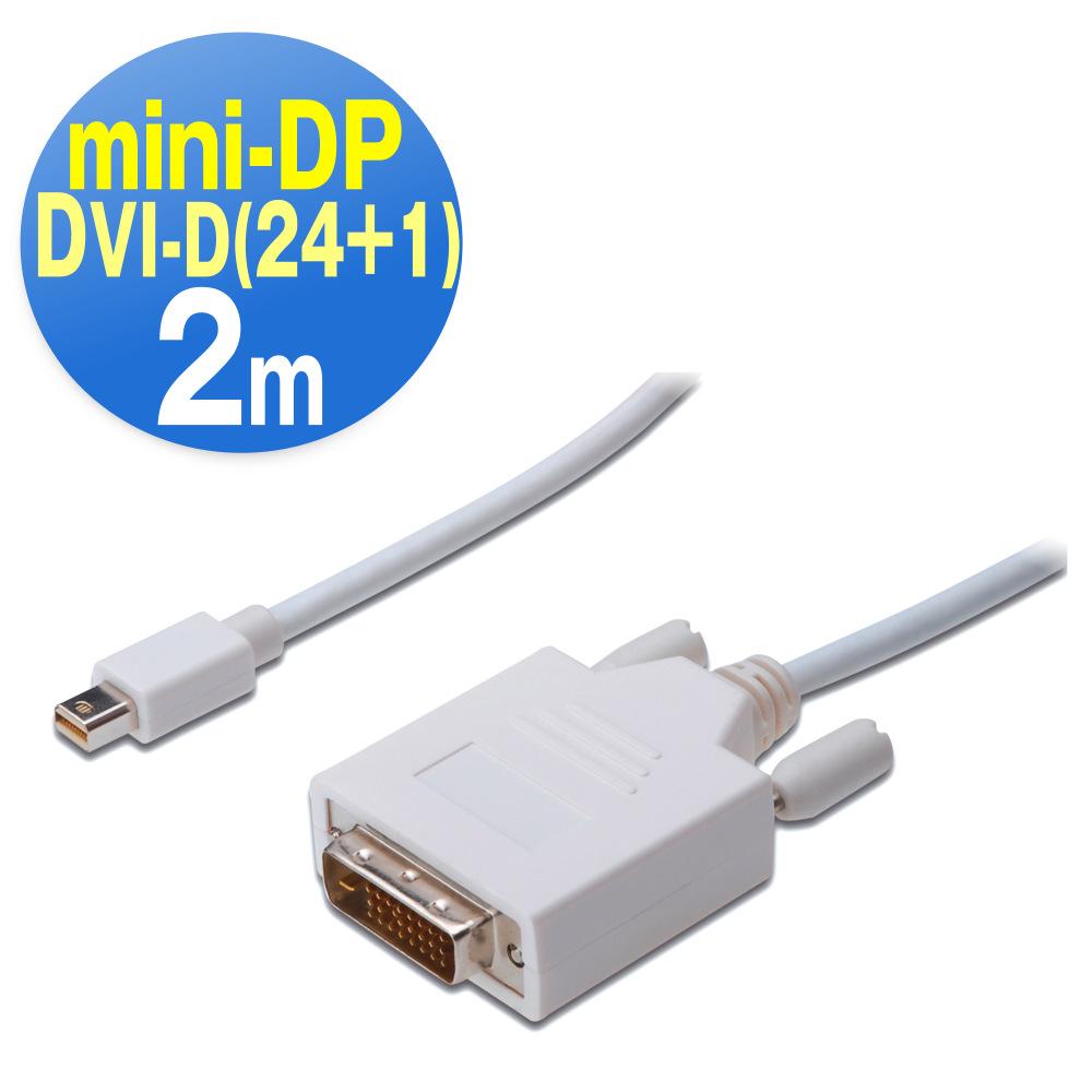 曜兆DIGITUS Mini DisplayPort轉 DVI-D (24+1) *2公尺