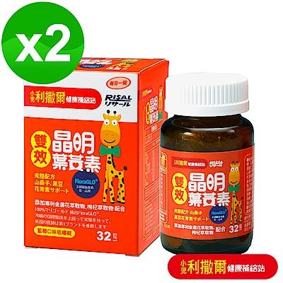 【小兒利撒爾】雙效晶明葉黃素 咀嚼錠2盒組(游離型/32粒/瓶X2)