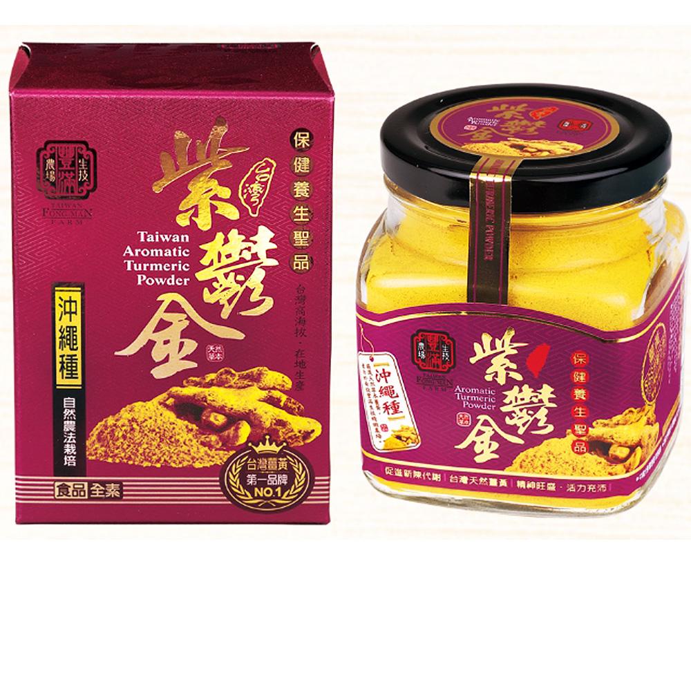 豐滿生技 台灣紫鬱金薑黃2入組(150g/罐)
