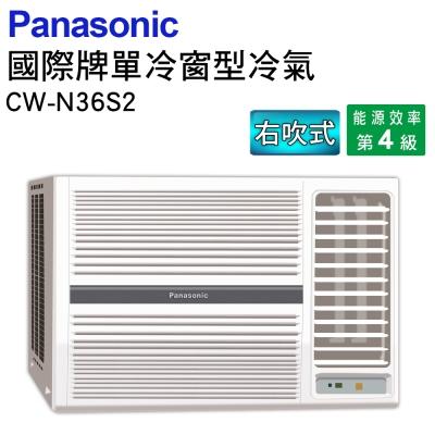 Panasonic國際牌右吹冷專窗型冷氣CW-N36S2