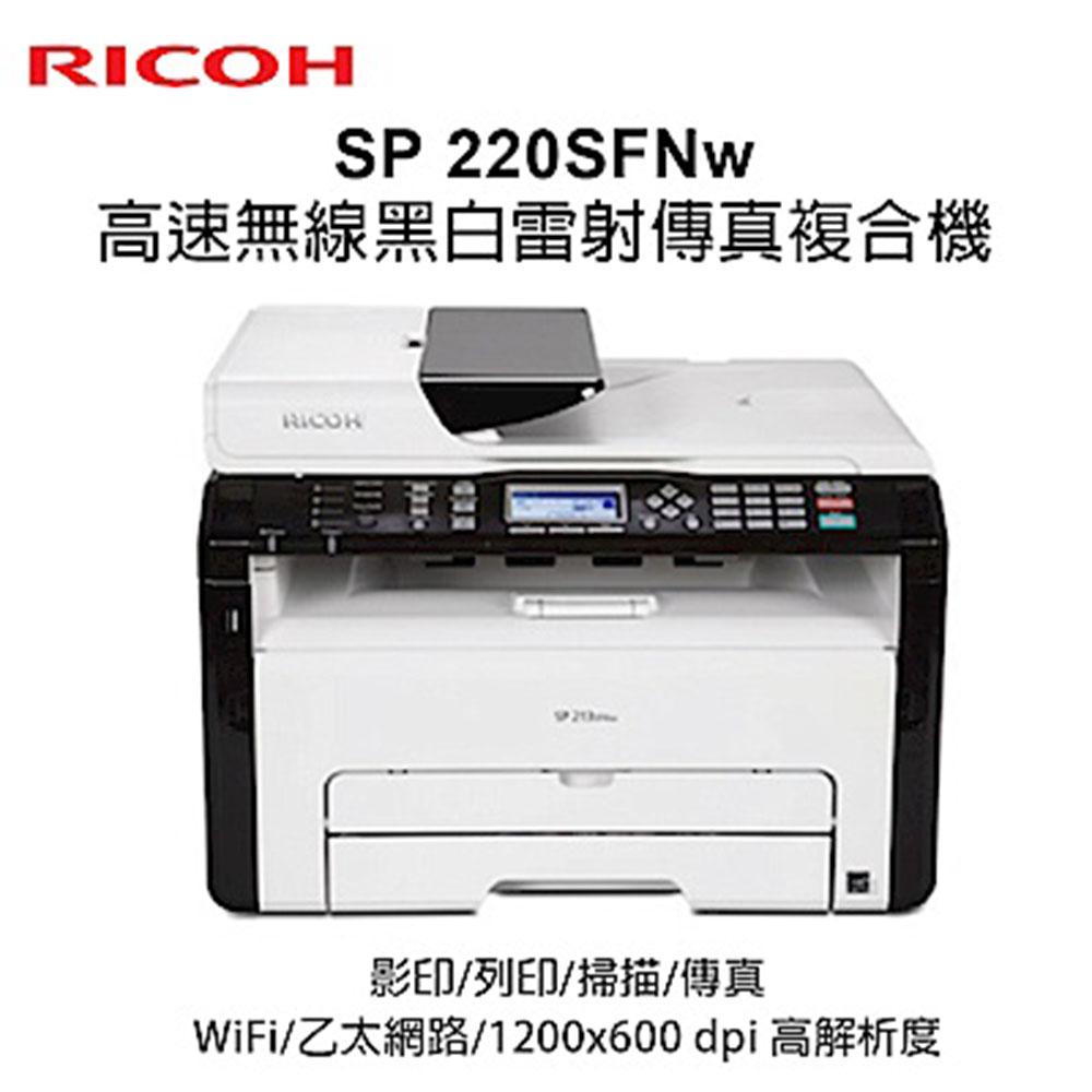 Ricoh理光SP 220SFNw黑白雷射多功能事務機